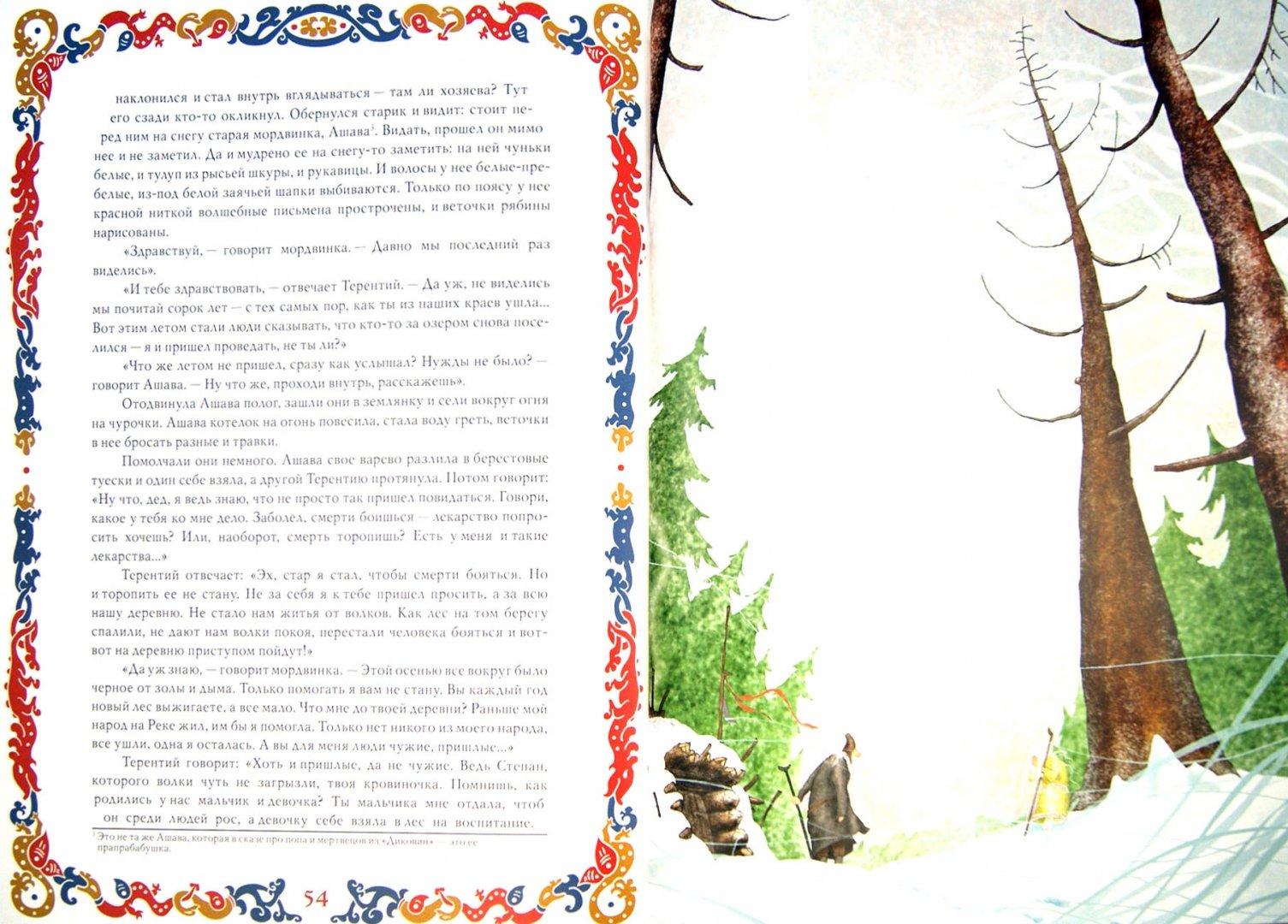 Иллюстрация 1 из 26 для Белый волк - Григорий Диков | Лабиринт - книги. Источник: Лабиринт