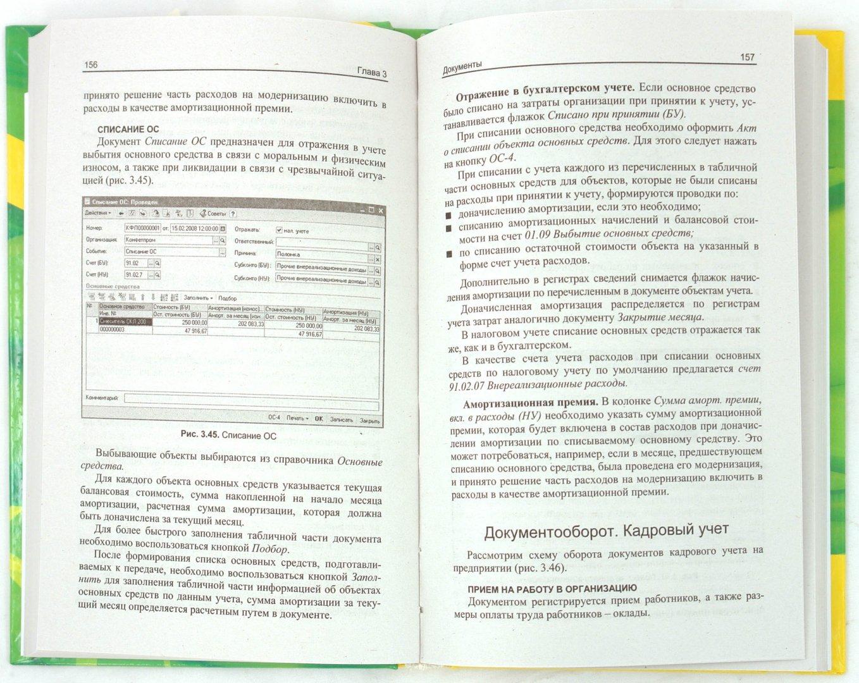 Иллюстрация 1 из 2 для 1С:Предприятие 8.1 для бухгалтера - Глушаков, Асеев | Лабиринт - книги. Источник: Лабиринт