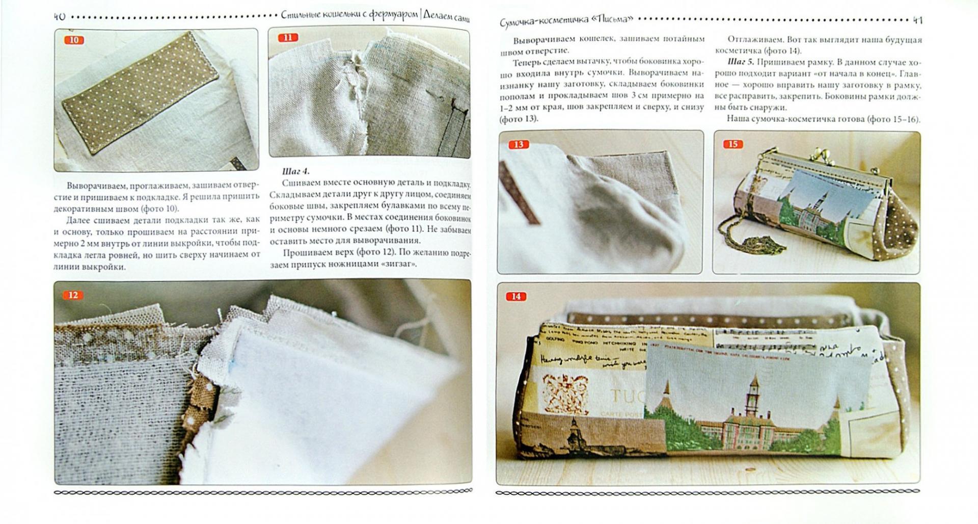 Иллюстрация 1 из 23 для Стильные кошельки с фермуаром. Делаем сами - Виктория Кузьменко   Лабиринт - книги. Источник: Лабиринт