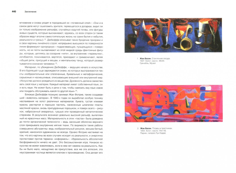 Иллюстрация 1 из 17 для Мимесис в эпоху абстракции. Образцы реальности в искусстве второй парижской школы - Валентина Крючкова | Лабиринт - книги. Источник: Лабиринт