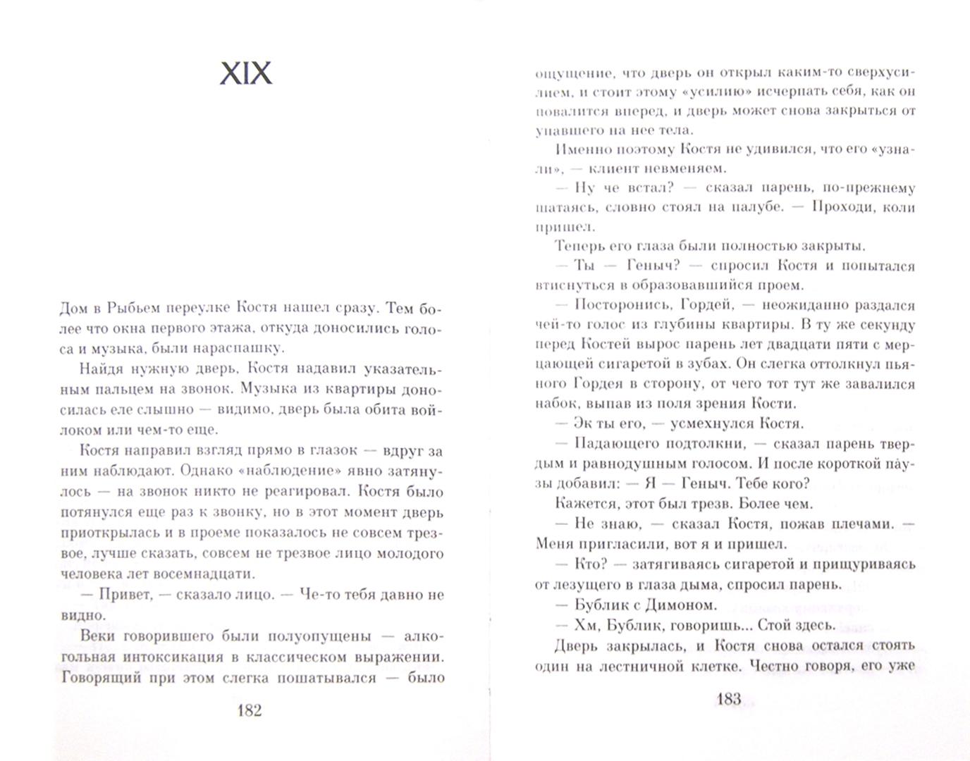 Иллюстрация 1 из 21 для Раяд - Всеволод Бенигсен | Лабиринт - книги. Источник: Лабиринт