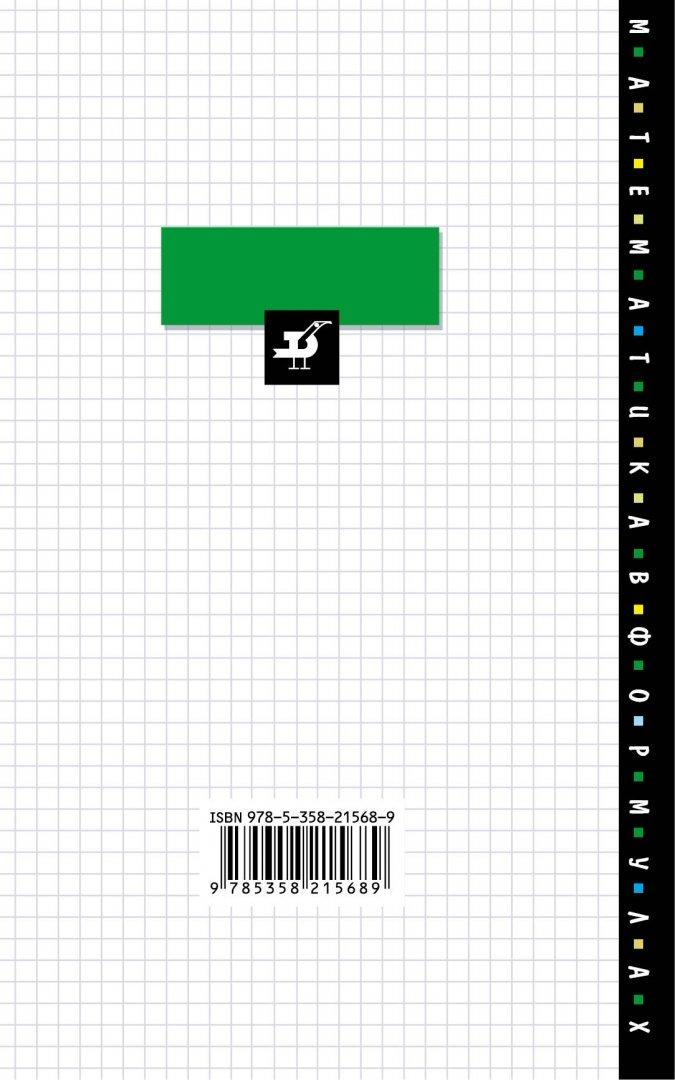 Иллюстрация 1 из 6 для Математика в формулах. 5-11 классы. Справочное пособие. ФГОС   Лабиринт - книги. Источник: Лабиринт