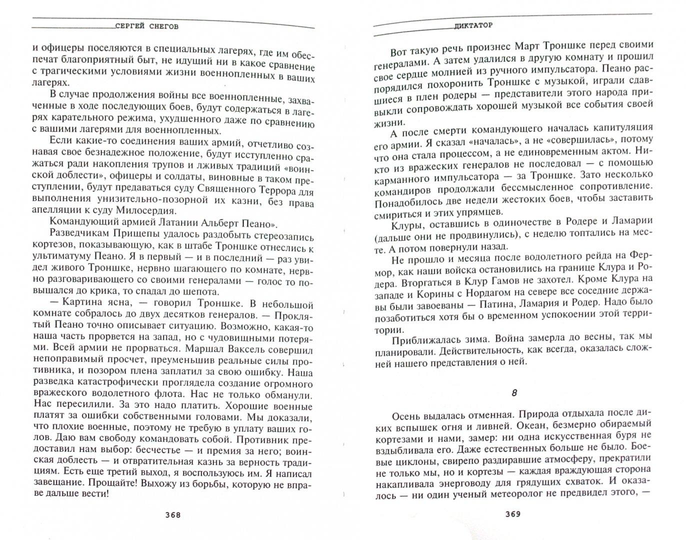 Иллюстрация 1 из 8 для Диктатор - Сергей Снегов | Лабиринт - книги. Источник: Лабиринт