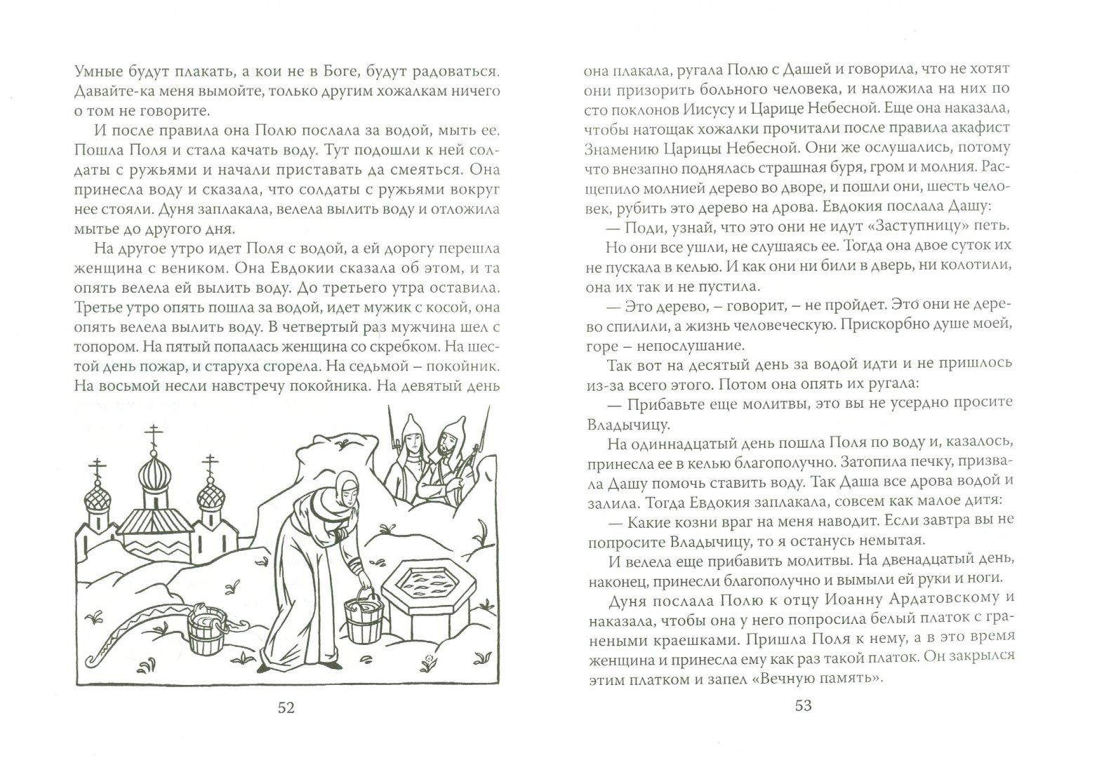 Иллюстрация 1 из 11 для Святые мученицы пузинские Евдокия, Дария, Дария, Мария | Лабиринт - книги. Источник: Лабиринт