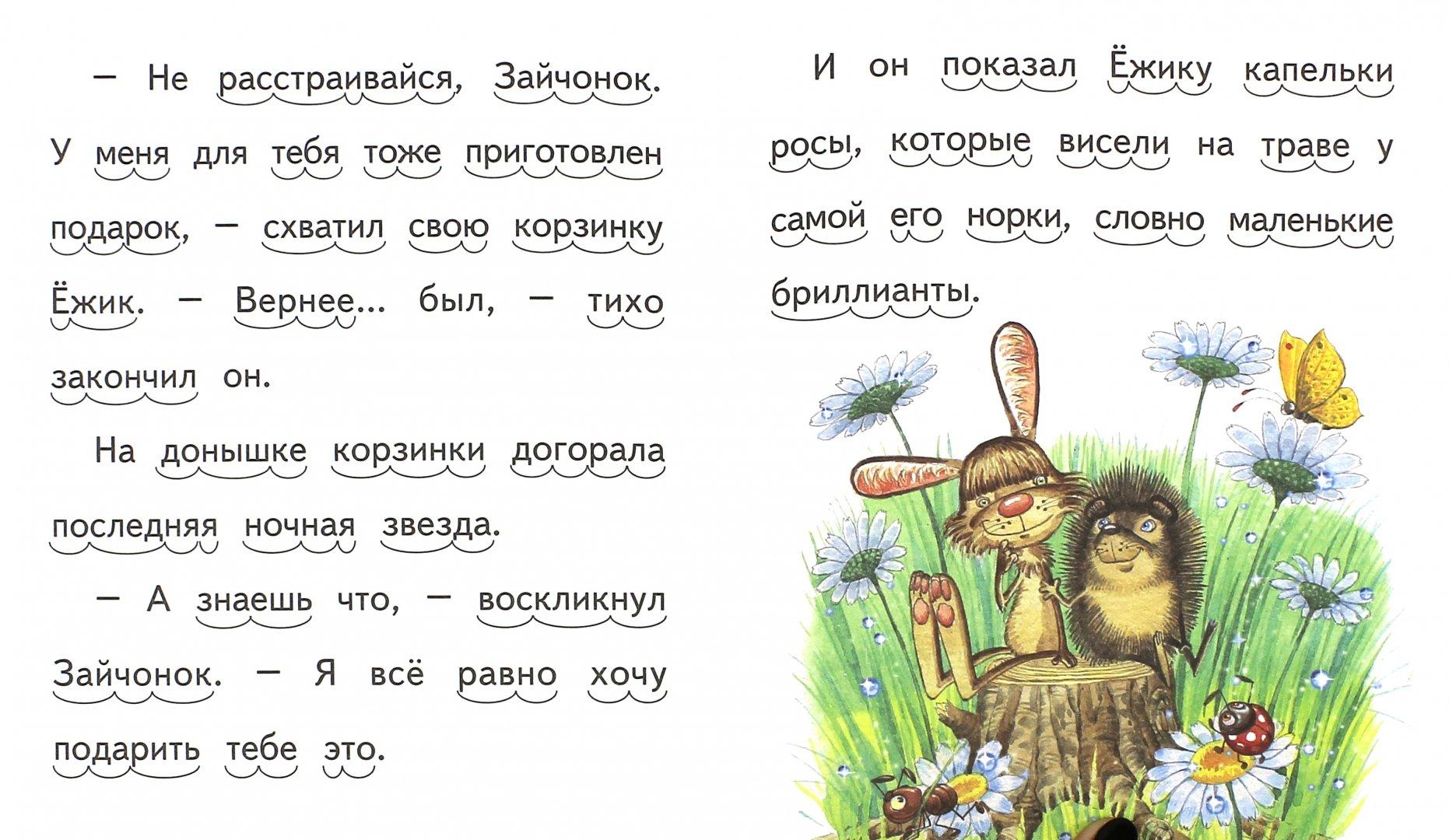 Иллюстрация 1 из 18 для Подарок для друга - Елена Ермолова   Лабиринт - книги. Источник: Лабиринт