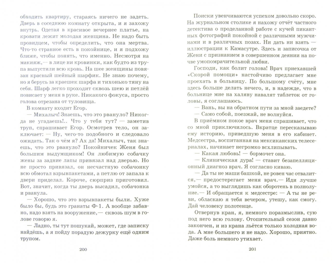 Иллюстрация 1 из 7 для Наряд, сука, - дело святое! - Виктор Ковыль | Лабиринт - книги. Источник: Лабиринт