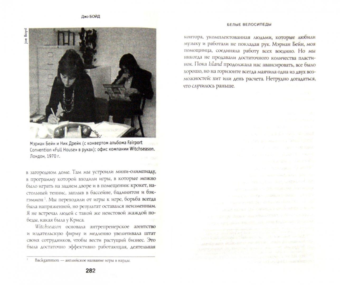 Иллюстрация 1 из 14 для Белые велосипеды: как делали музыку в 60-е - Джо Бойд   Лабиринт - книги. Источник: Лабиринт