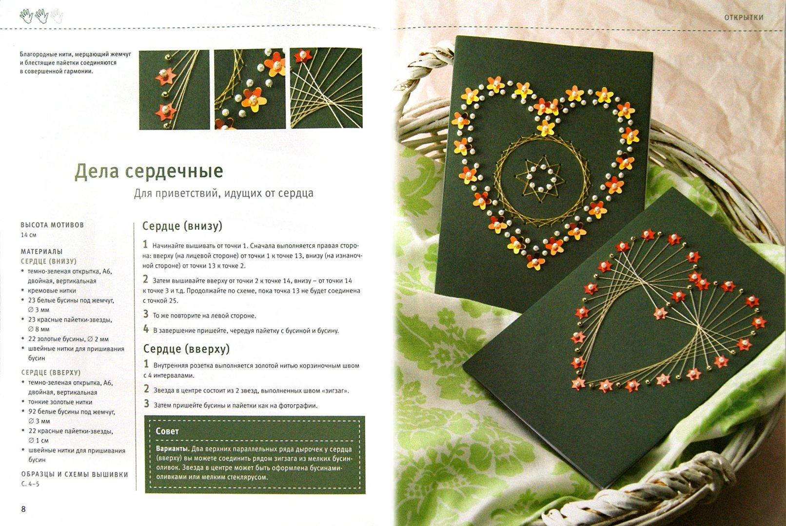 Иллюстрация 1 из 11 для Изонить с бисером. Техника нитяной графики - Элизабет Эдер   Лабиринт - книги. Источник: Лабиринт