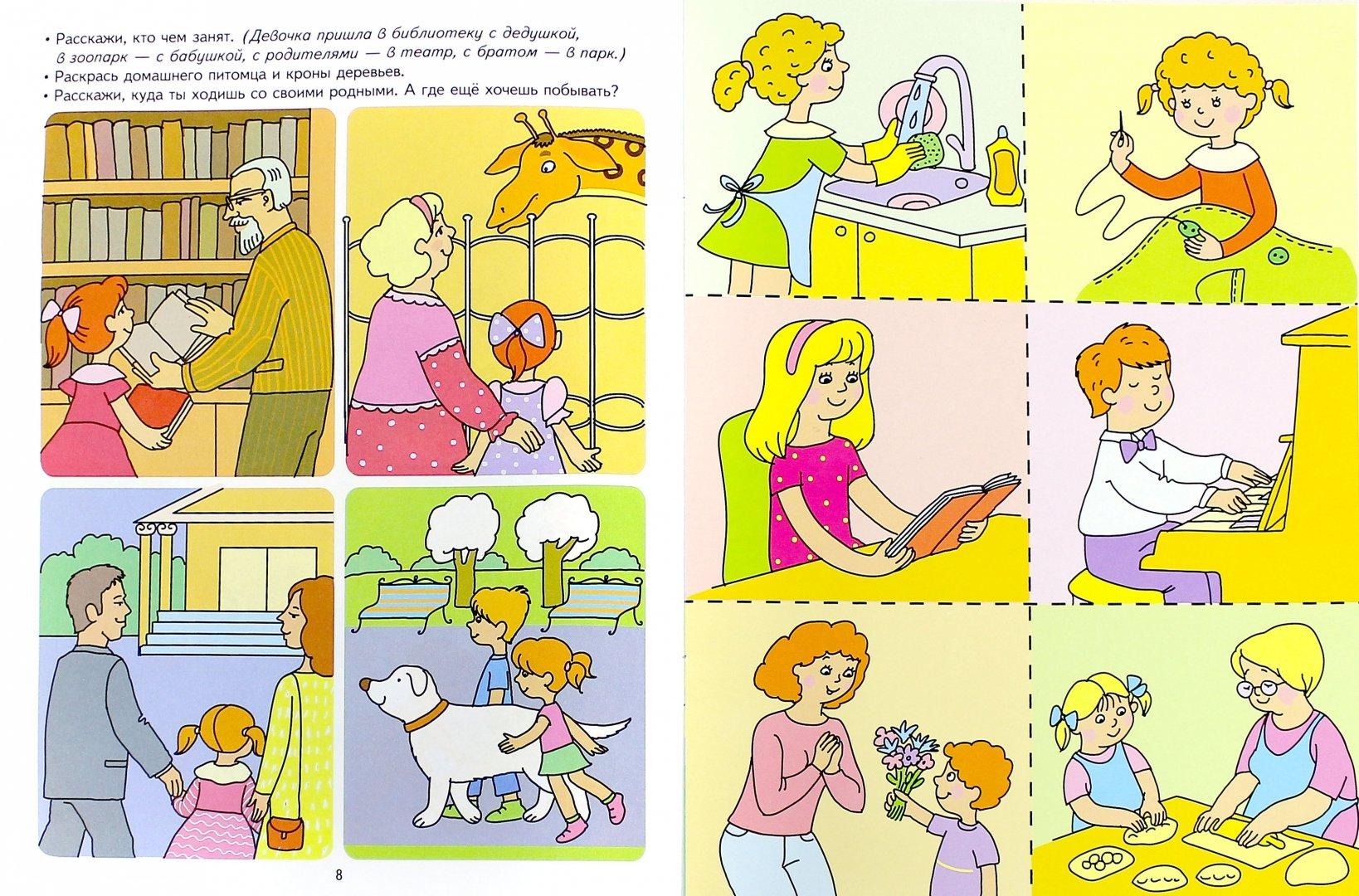 Картинки домашние дела для детей, доброе