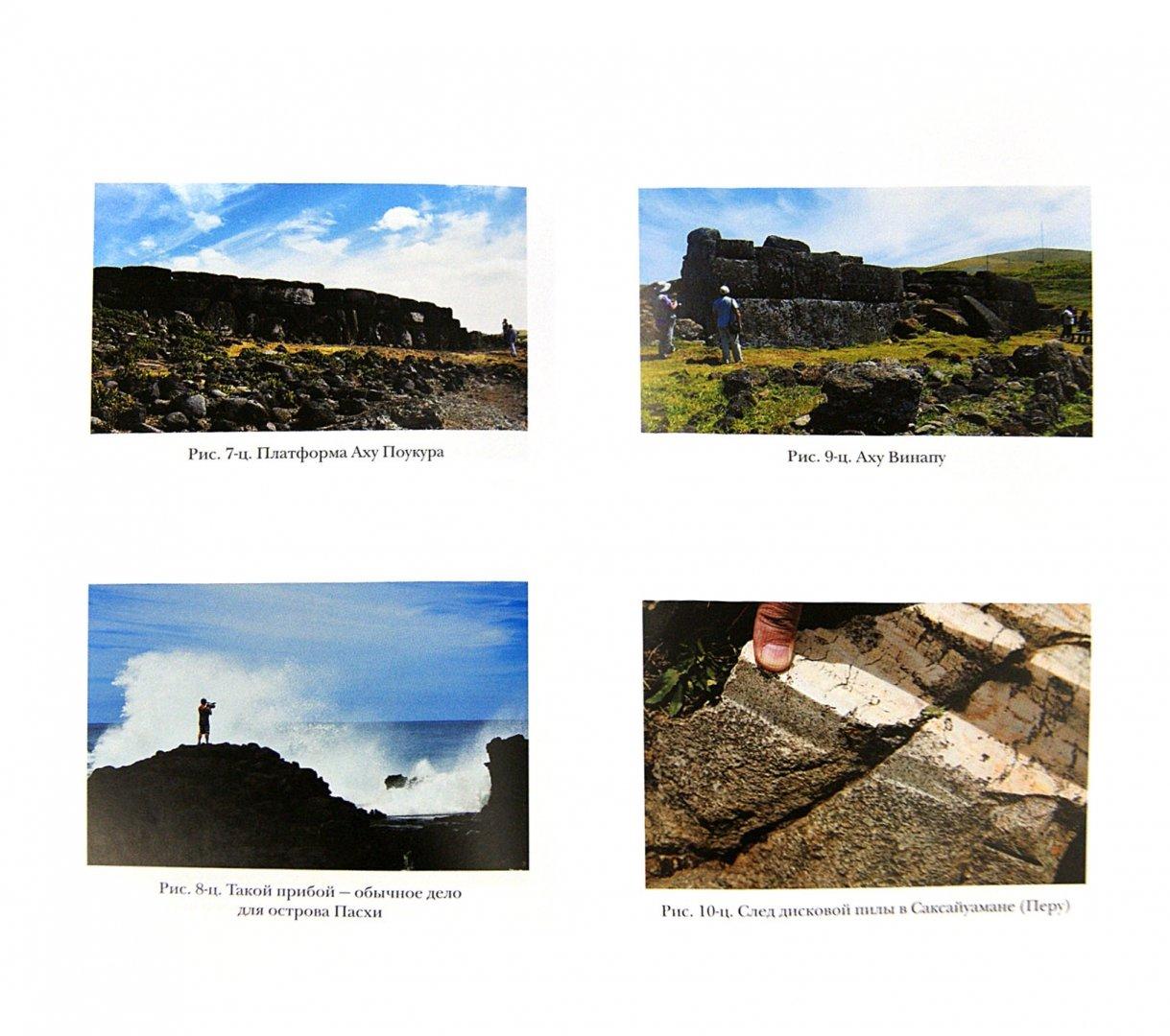 Иллюстрация 1 из 22 для Мифы об острове Пасхи - Андрей Скляров   Лабиринт - книги. Источник: Лабиринт