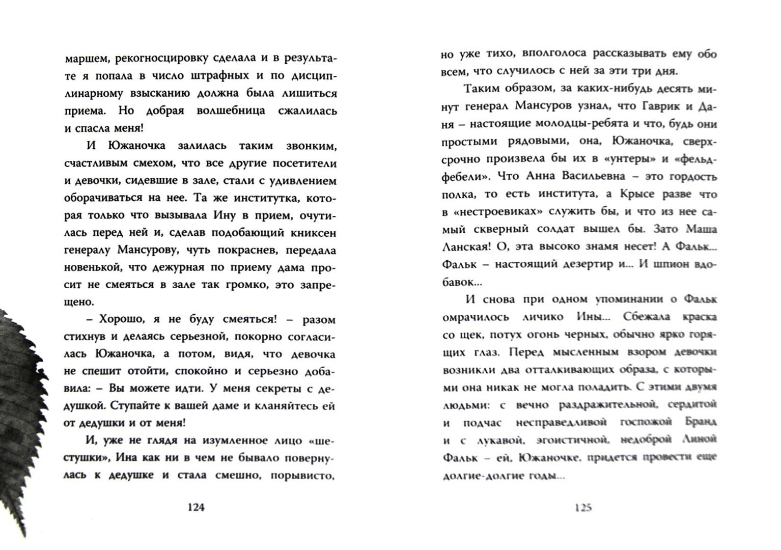 Иллюстрация 1 из 43 для Южаночка - Лидия Чарская | Лабиринт - книги. Источник: Лабиринт
