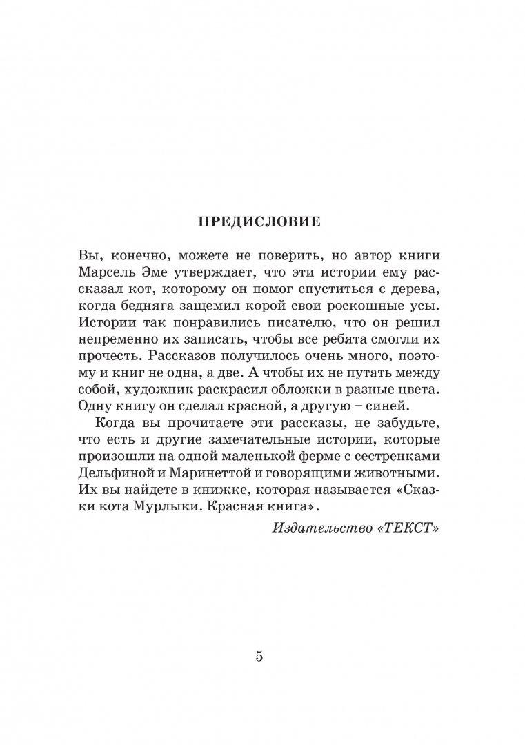 Иллюстрация 1 из 17 для Сказки кота Мурлыки. Синяя книга - Марсель Эме | Лабиринт - книги. Источник: Лабиринт