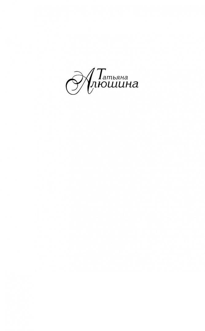 Иллюстрация 1 из 44 для Коллекция бывших мужей - Татьяна Алюшина   Лабиринт - книги. Источник: Лабиринт