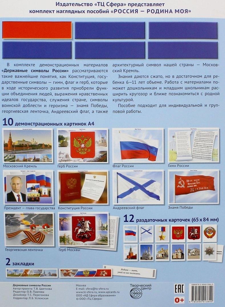 Иллюстрация 1 из 13 для Россия - Родина моя. Державные символы России | Лабиринт - книги. Источник: Лабиринт