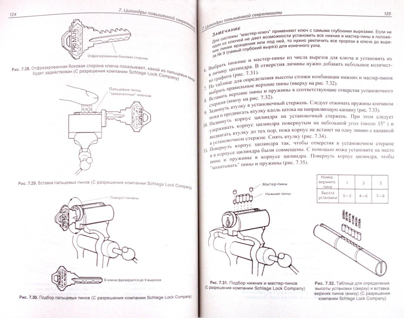 Иллюстрация 1 из 15 для Руководство слесаря по замкам - Барти Филипс   Лабиринт - книги. Источник: Лабиринт