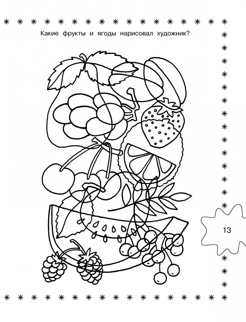 основной картинки и задания по теме ягоды носит