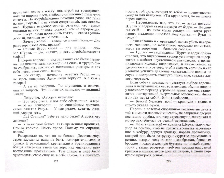 Иллюстрация 1 из 20 для Гонец из Пизы. 1984 - Михаил Веллер | Лабиринт - книги. Источник: Лабиринт