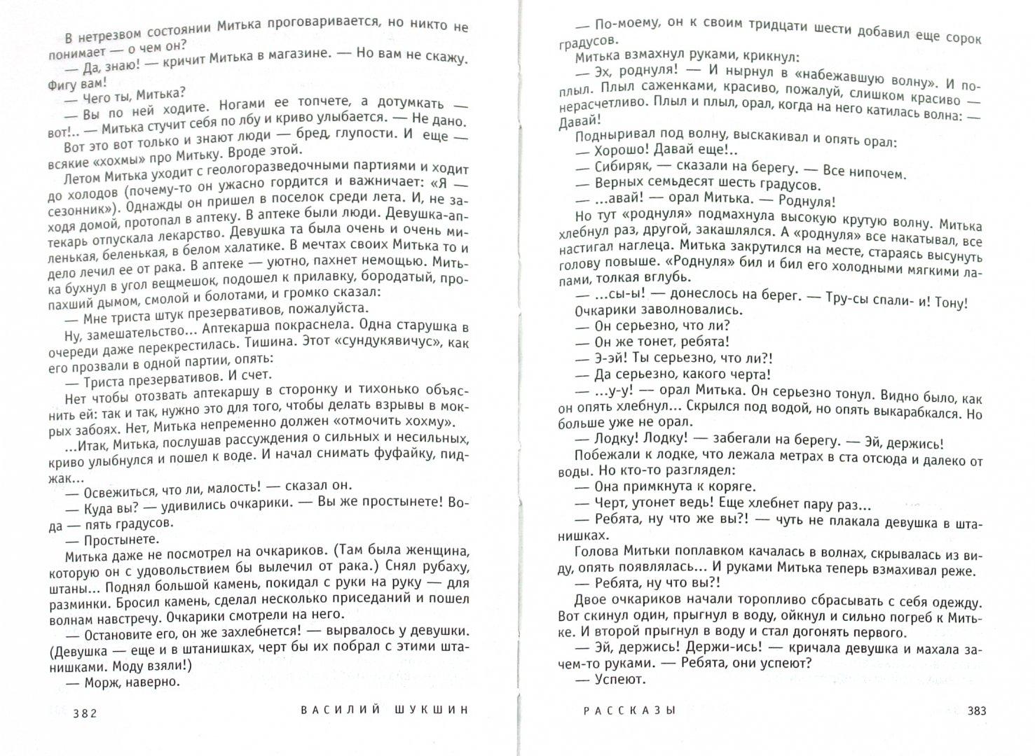 Иллюстрация 1 из 8 для Космос, нервная система и шмат сала - Василий Шукшин | Лабиринт - книги. Источник: Лабиринт