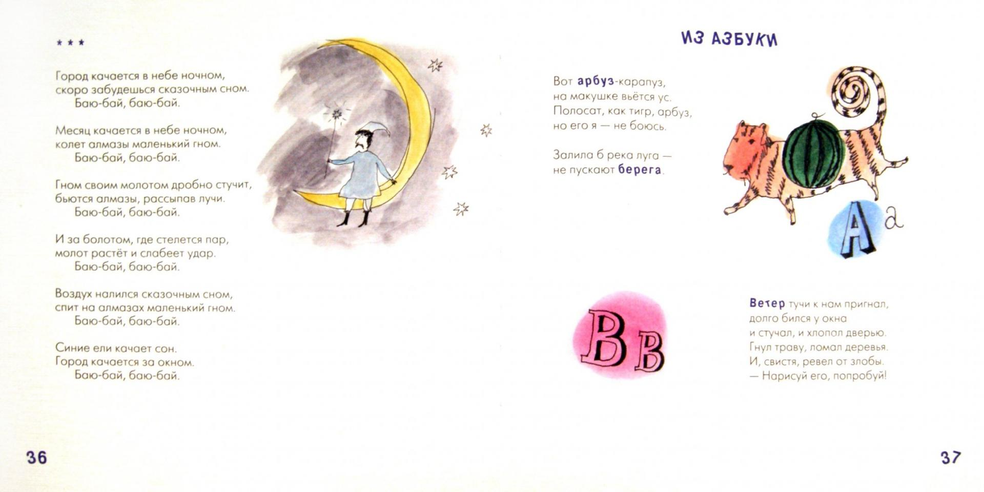 Иллюстрация 1 из 10 для Кому что снится и другие интересные случаи: Стихи для детей - Леонид Аронзон | Лабиринт - книги. Источник: Лабиринт