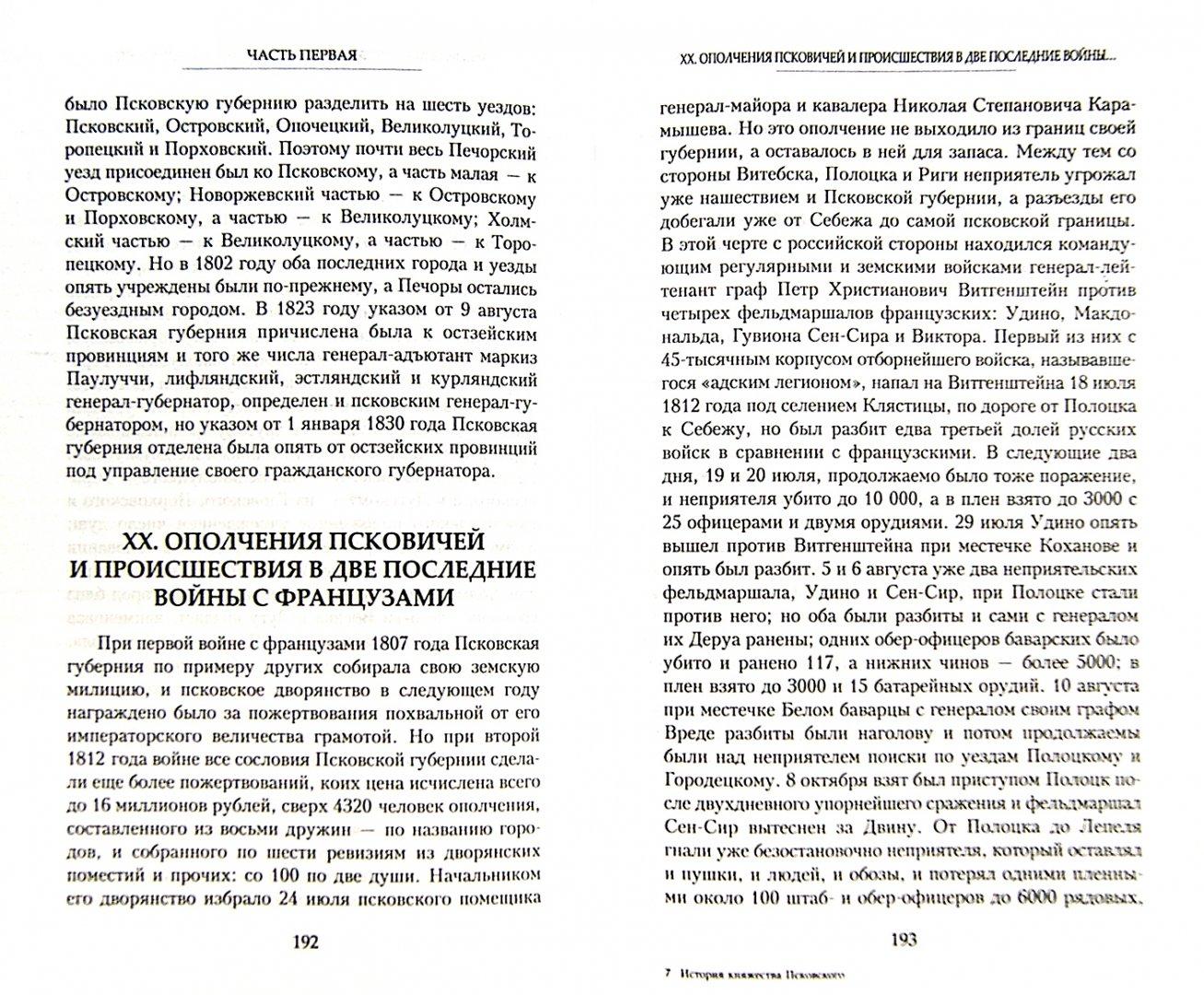 Иллюстрация 1 из 9 для История княжества Псковского - Евфимий Болховитинов   Лабиринт - книги. Источник: Лабиринт