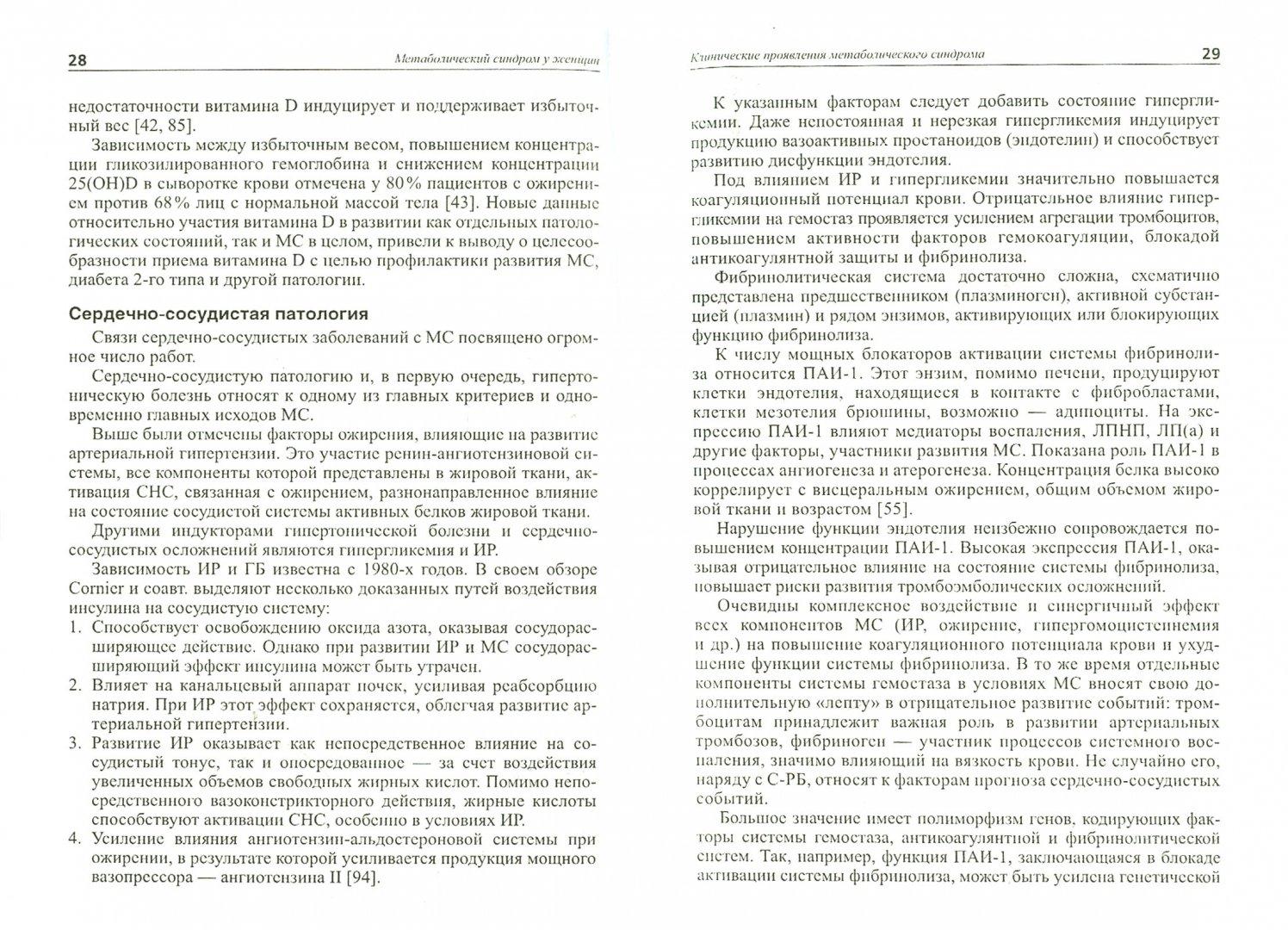 Иллюстрация 1 из 12 для Метаболический синдром у женщин. Методическое пособие - Репина, Кузьмина-Крутецкая   Лабиринт - книги. Источник: Лабиринт