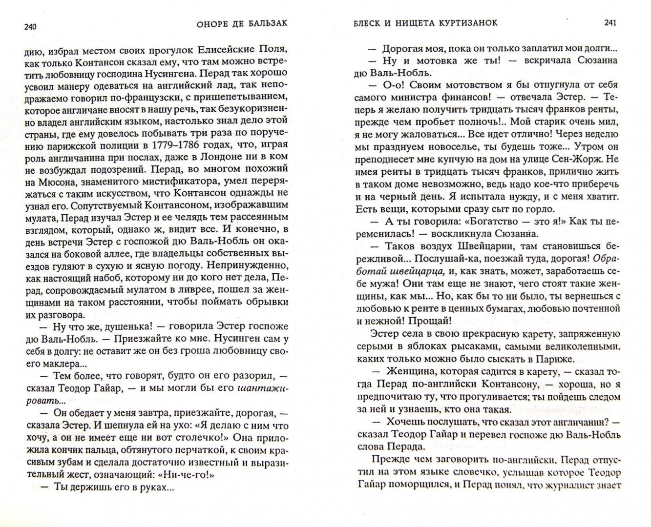 Иллюстрация 1 из 22 для Блеск и нищета куртизанок - Оноре Бальзак | Лабиринт - книги. Источник: Лабиринт