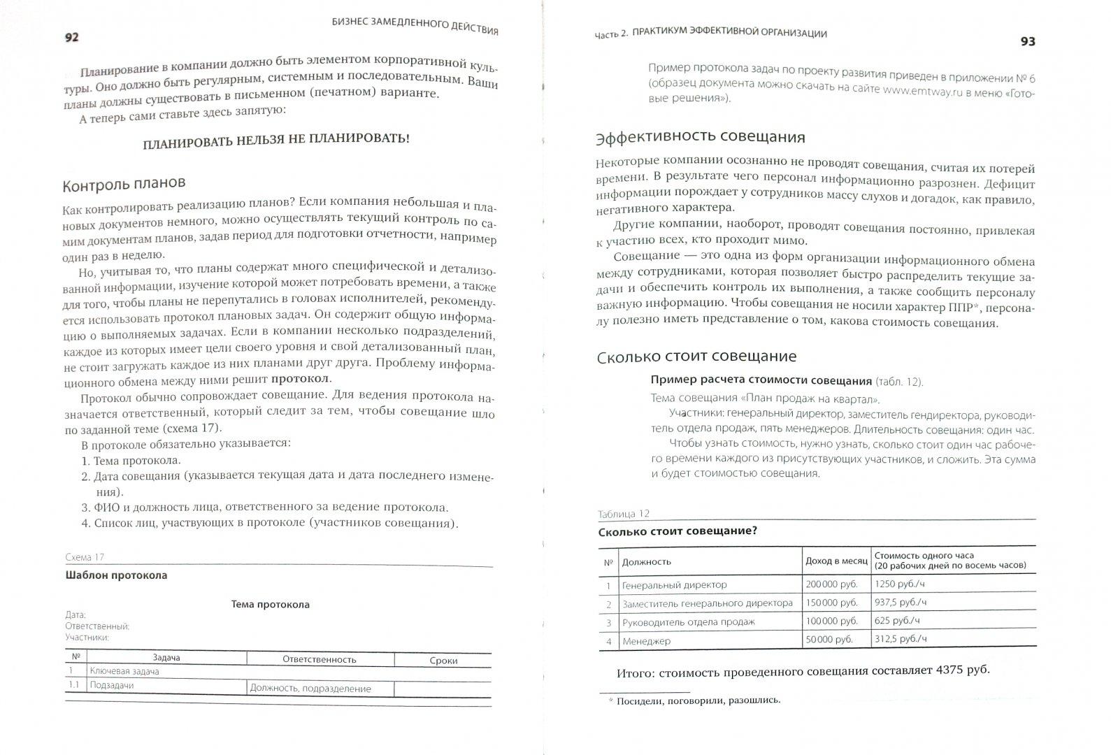 Иллюстрация 1 из 7 для Бизнес замедленного действия, или Практические решения для повышения эффективности организации - Владислав Утенин | Лабиринт - книги. Источник: Лабиринт