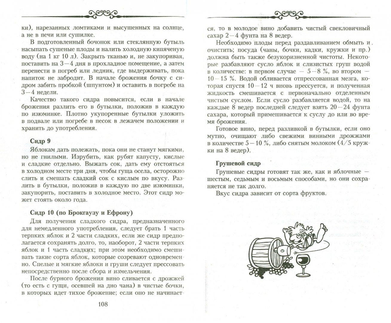 Иллюстрация 1 из 2 для Настольная книга домашнего винодела | Лабиринт - книги. Источник: Лабиринт