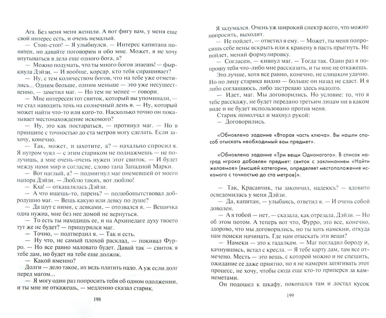Иллюстрация 1 из 6 для Файролл. Черные флаги Архипелага - Андрей Васильев | Лабиринт - книги. Источник: Лабиринт