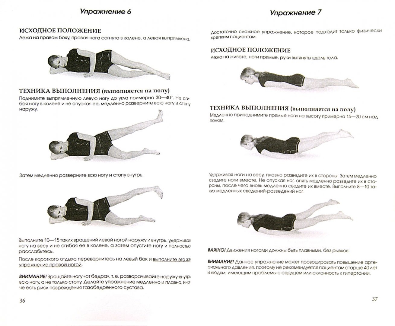 простить упражнения для тазобедренного сустава картинки ламината