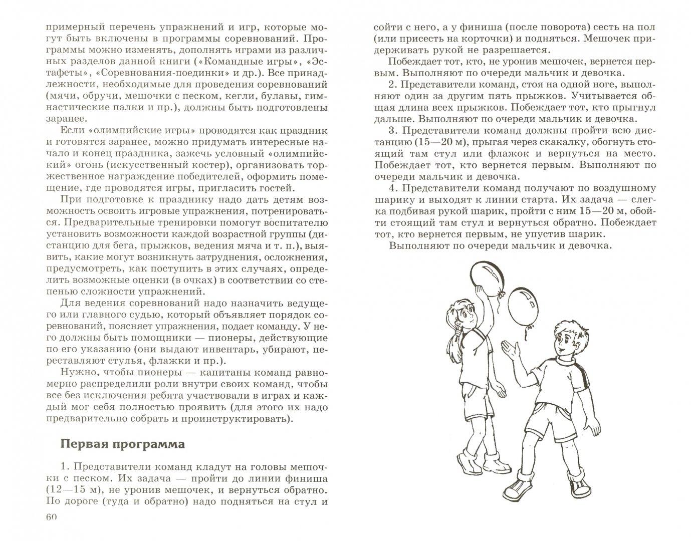 Иллюстрация 1 из 2 для Подвижные игры для детей ФГОС ДО - Ольга Громова | Лабиринт - книги. Источник: Лабиринт