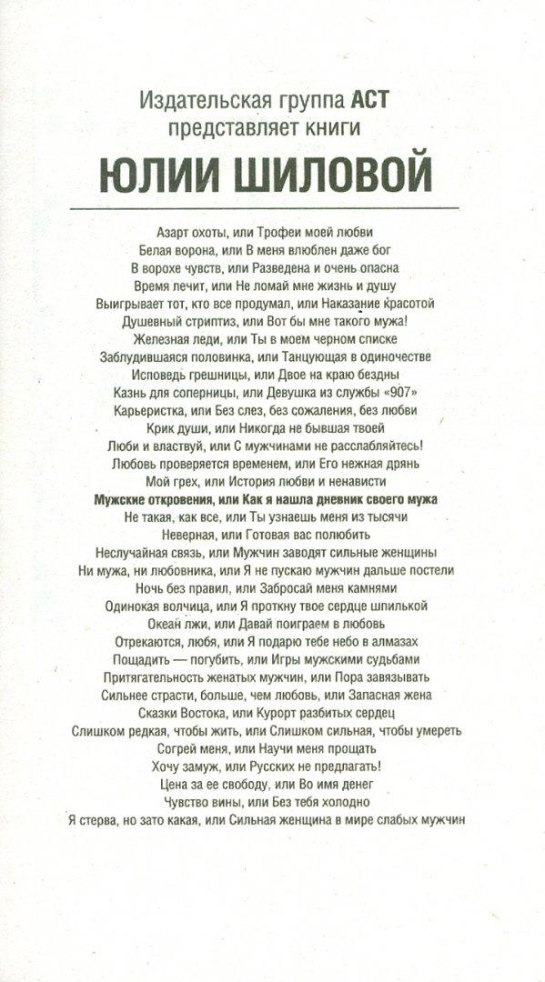 Иллюстрация 1 из 11 для Мужские откровения, или Как я нашла дневник своего мужа - Юлия Шилова | Лабиринт - книги. Источник: Лабиринт
