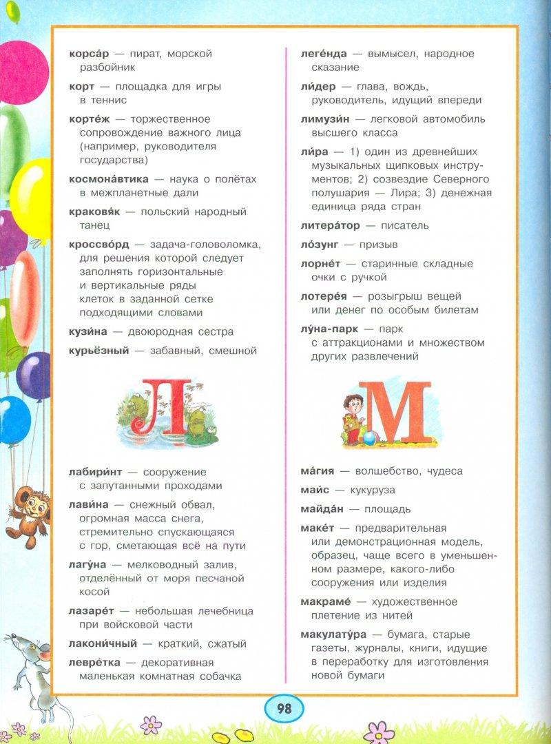 Иллюстрация 1 из 9 для 7 иллюстрированных словарей русского языка для детей в одной книге - Д. Недогонов | Лабиринт - книги. Источник: Лабиринт