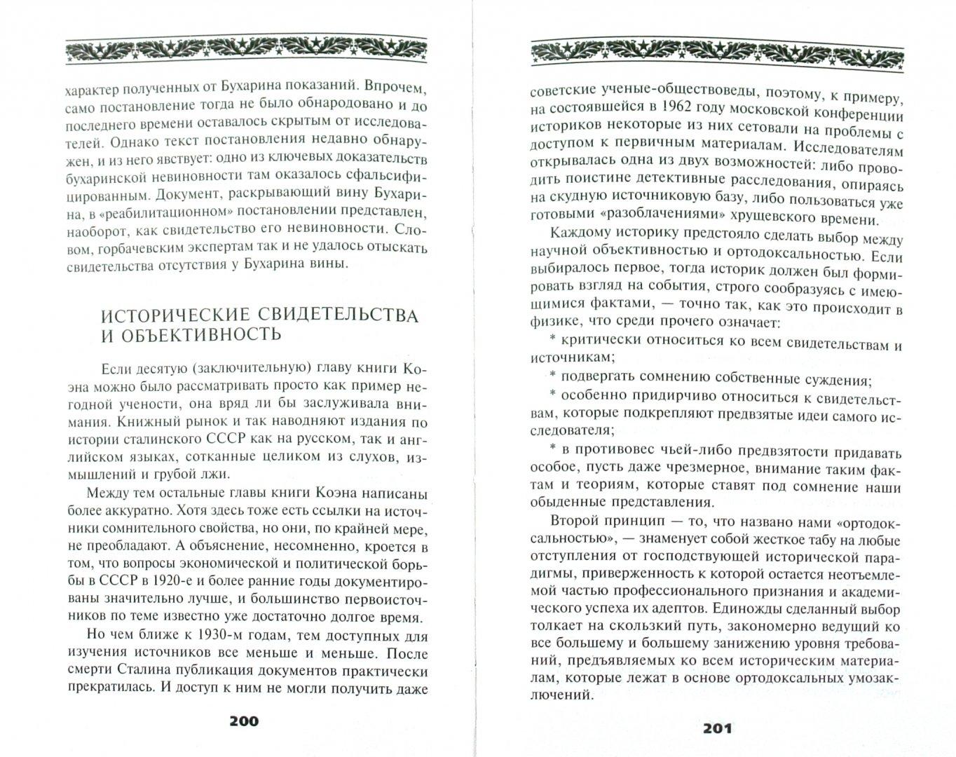 Иллюстрация 1 из 11 для 1937.  Правосудие Сталина. Обжалованию не подлежит! - Ферр, Бобров | Лабиринт - книги. Источник: Лабиринт