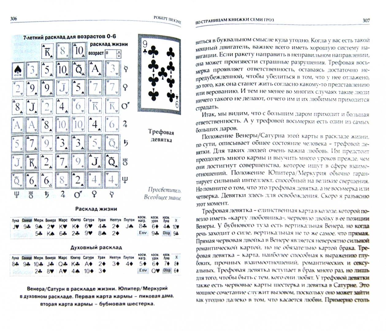 Иллюстрация 1 из 9 для По страницам книги Семи Гроз. Все, что вы хотели знать о карточной науке - Роберт Кэмп | Лабиринт - книги. Источник: Лабиринт