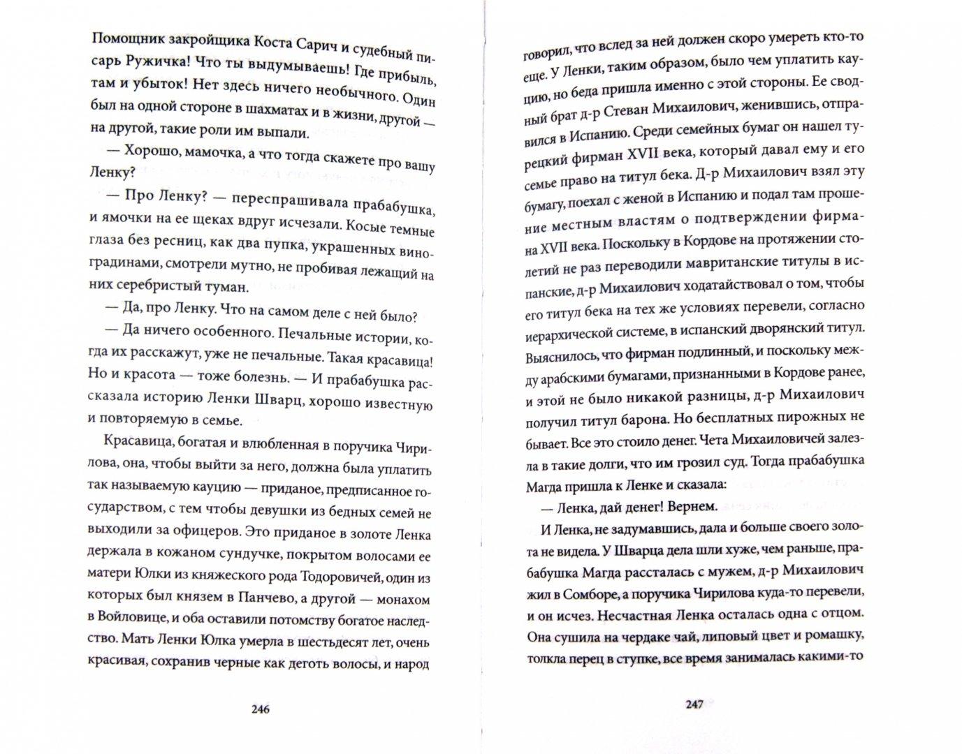 Иллюстрация 1 из 25 для Невидимая сторона Луны - Милорад Павич | Лабиринт - книги. Источник: Лабиринт