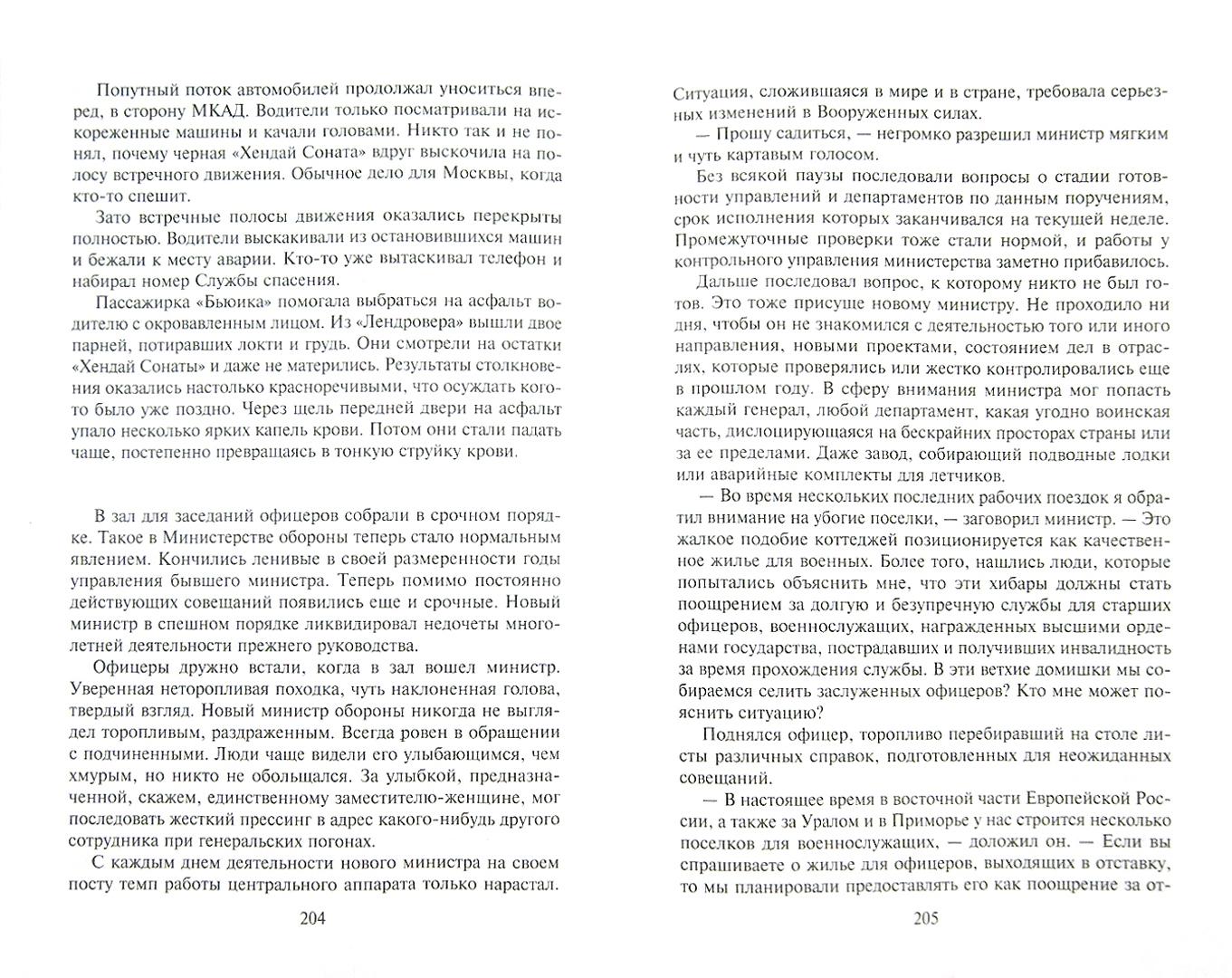 Иллюстрация 1 из 8 для Люкс с видом на кладбище - Леонов, Макеев | Лабиринт - книги. Источник: Лабиринт