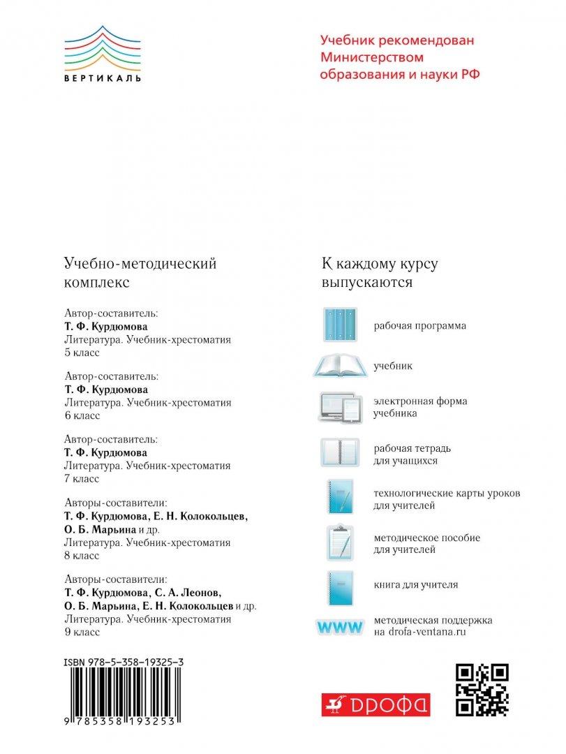 Иллюстрация 1 из 12 для Литература. 5 класс. Рабочая тетрадь. В 2-х частях. Часть 2. Вертикаль. ФГОС - Тамара Курдюмова   Лабиринт - книги. Источник: Лабиринт