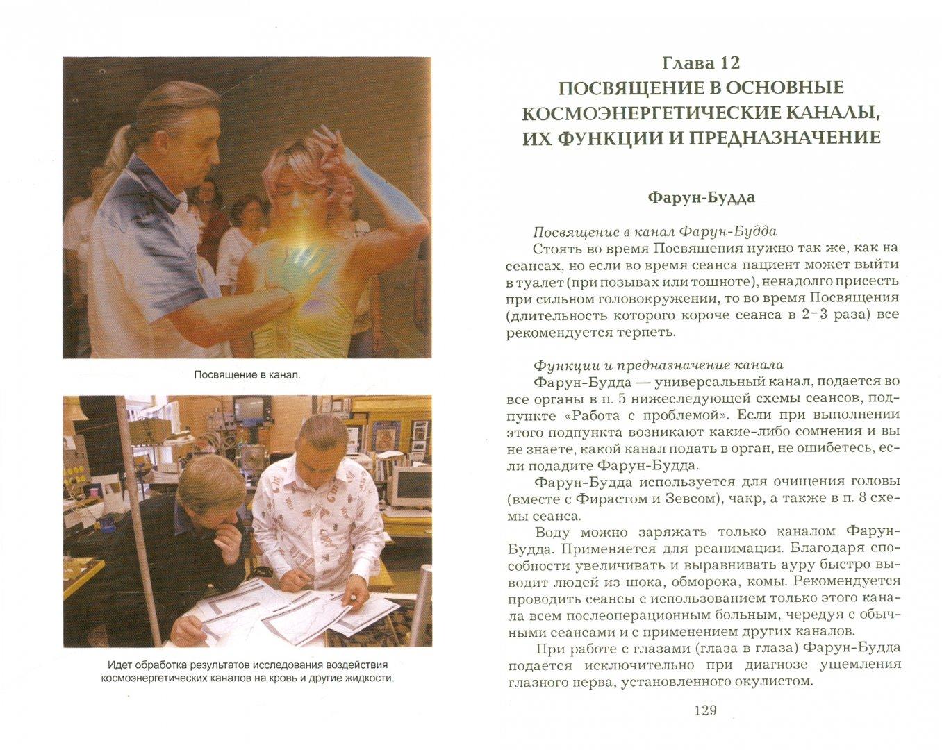 Иллюстрация 1 из 19 для Космоэнергетика: Учебное пособие - Эмиль Багиров | Лабиринт - книги. Источник: Лабиринт