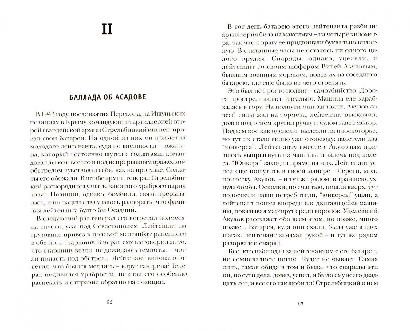 Иллюстрация 1 из 11 для Блуд труда. Эссе - Дмитрий Быков | Лабиринт - книги. Источник: Лабиринт