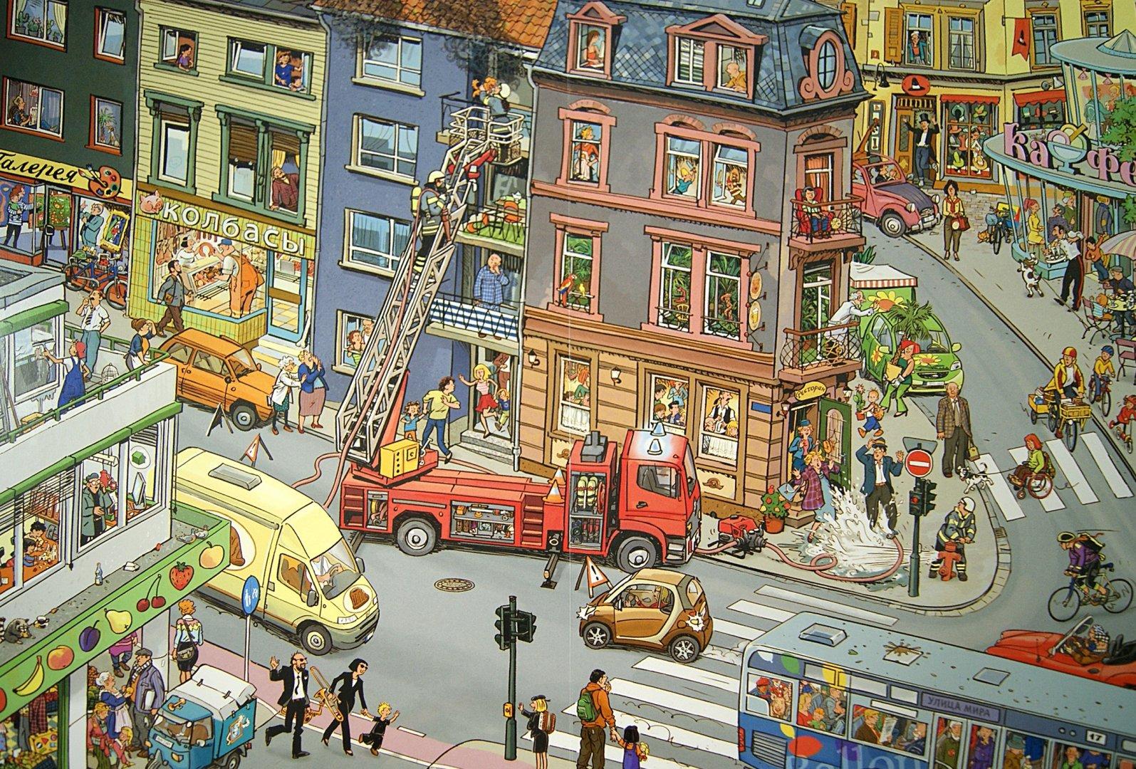 улица из книг картинки действие игры