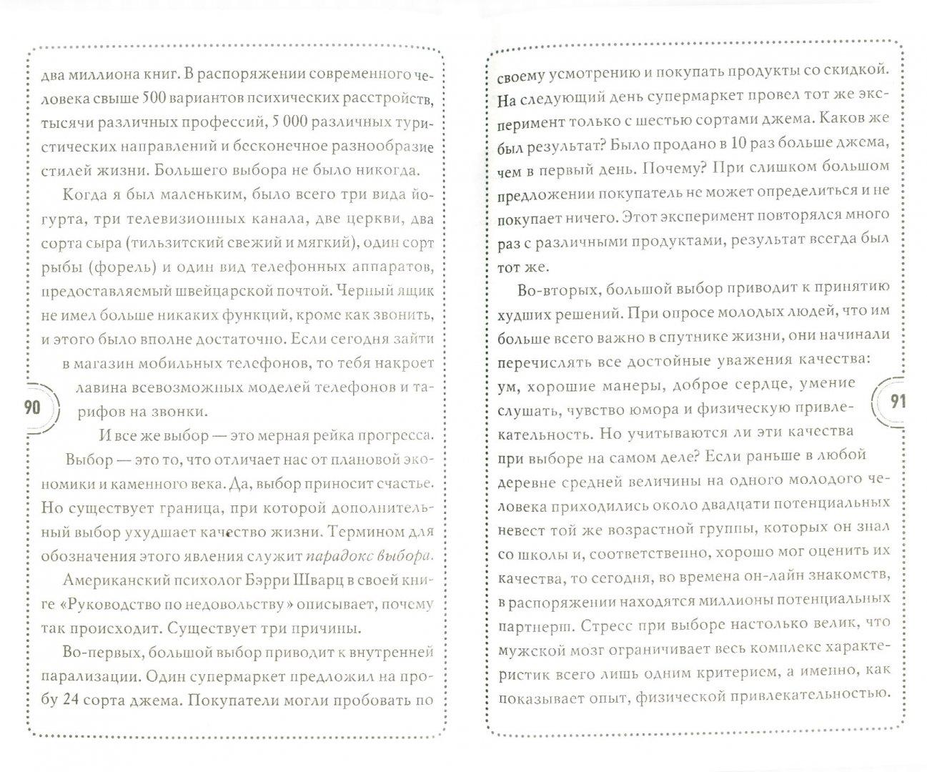 Иллюстрация 1 из 21 для В капкане ментальных ловушек: попробуй жить по-другому - Рольф Добелли | Лабиринт - книги. Источник: Лабиринт