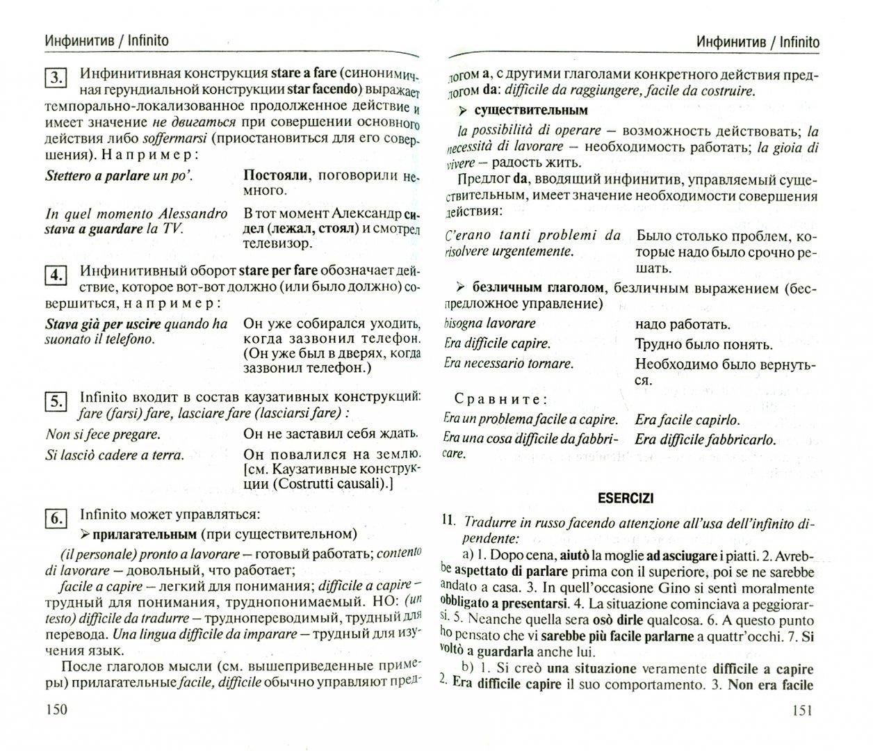 Иллюстрация 1 из 16 для Итальянская грамматика - Людмила Петрова   Лабиринт - книги. Источник: Лабиринт