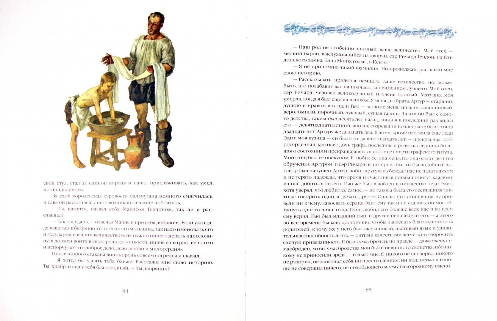 Иллюстрация 1 из 32 для Принц и нищий - Марк Твен | Лабиринт - книги. Источник: Лабиринт