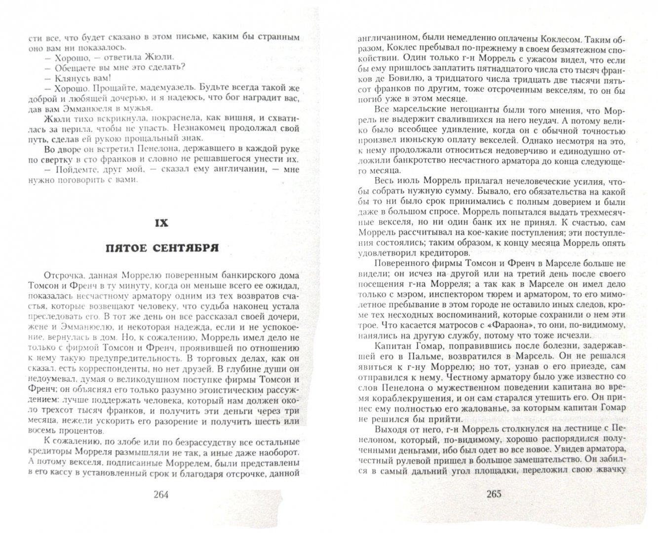 Иллюстрация 1 из 23 для Граф Монте-Кристо. В 2-х книгах. Книга 1 - Александр Дюма | Лабиринт - книги. Источник: Лабиринт
