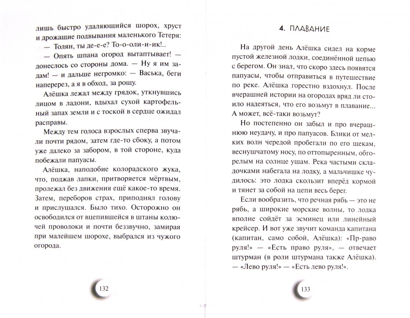 Иллюстрация 1 из 25 для Звезда по имени Алголь. Повести и рассказы - Андрей Неклюдов   Лабиринт - книги. Источник: Лабиринт