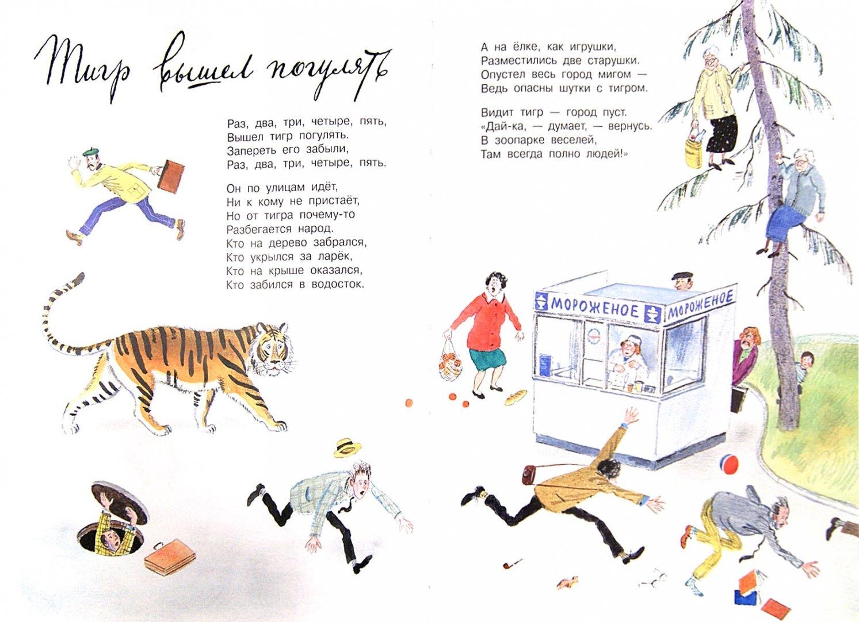 эдуард успенский картинка стихотворение джесикой