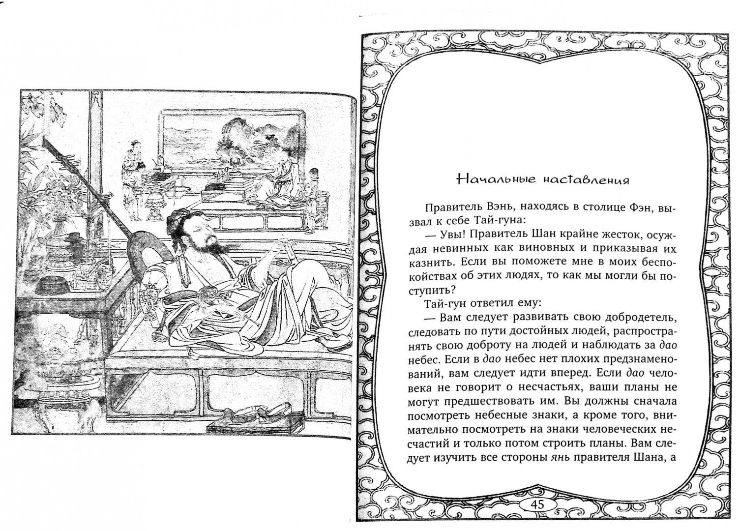 Иллюстрация 1 из 7 для Шесть секретных учений - Тай-Гун | Лабиринт - книги. Источник: Лабиринт