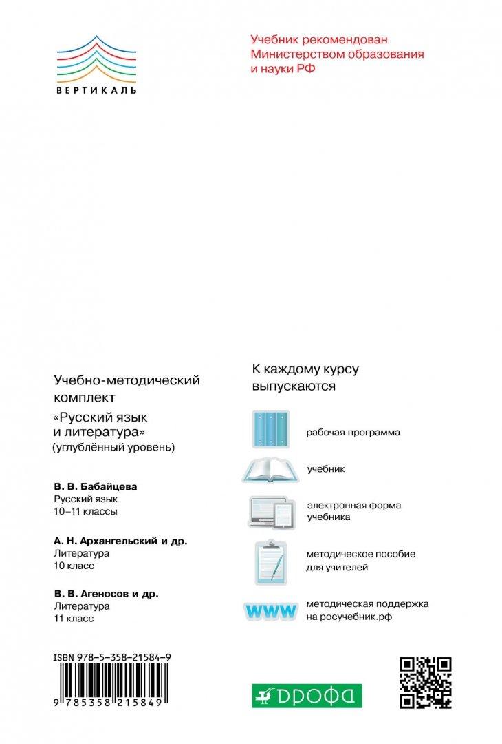 Иллюстрация 1 из 8 для Литература. 10 класс. Углубленный уровень. Учебник. В 2-х частях. Вертикаль - Архангельский, Кучерская, Бак | Лабиринт - книги. Источник: Лабиринт