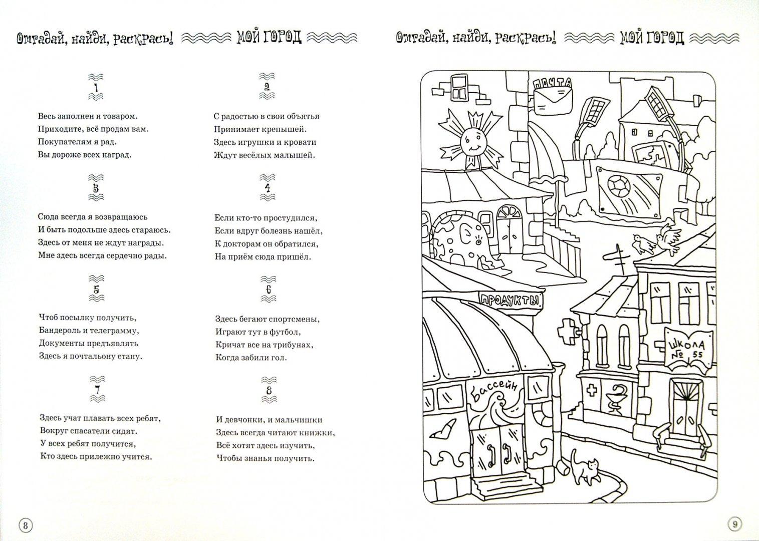 иллюстрация 1 из 4 для отгадай найди раскрась мой город